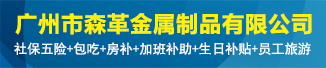 广州市森革金属制品有限公司