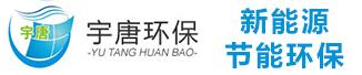 广东宇唐环保产业科技有限公司