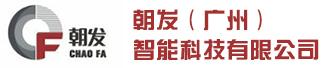 朝发(广州)智能设备科技有限公司