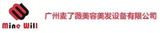 广州麦了薇美容美发设备有限公司