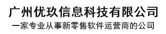 广州优玖信息科技有限公司