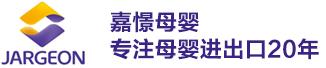 广州嘉憬母婴科技股份有限公司