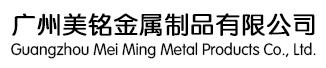 广州美铭金属制品有限公司
