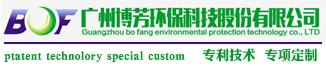 广州博芳环保科技股份有限公司