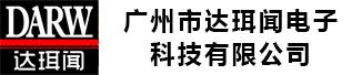 广州市达珥闻电子科技有限公司