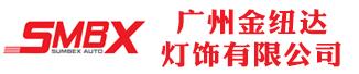 广州金纽达灯饰有限公司