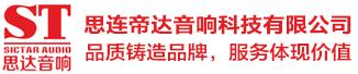 广州思连帝达音响科技有限公司