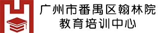 广州市番禺区翰林院教育培训中心