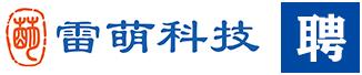 广州雷萌科技有限公司