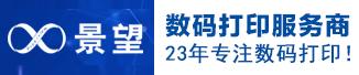 广州合御数码贸易有限公司