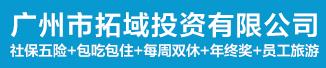 廣州市拓域投資有限公司
