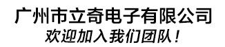 廣州市立奇電子有限公司