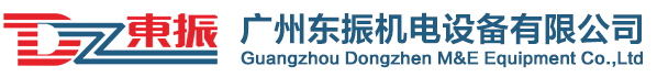 广州东振机电设备有限公司