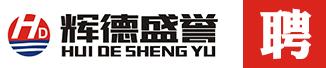 廣州市輝德機械制造有限公司