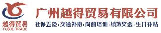 广州越得贸易有限公司
