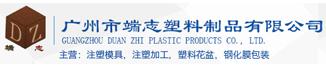 廣州市端志塑料制品有限公司