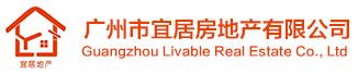 廣州市宜居房地产有限公司
