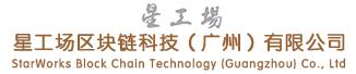 星工场区块链科技(广州)有限公司