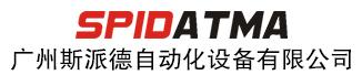 廣州斯派德自動化設備有限公司