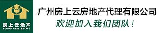 广州房上云房地产代理有限公司