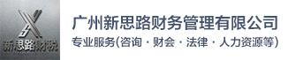 广州新思路财务管理有限公司