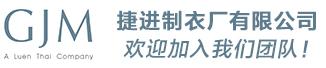 广州市捷进制衣厂有限公司