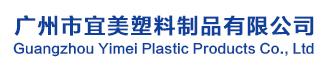 广州市宜美塑料制品有限公司