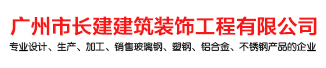 广州市长建建筑装饰工程有限公司