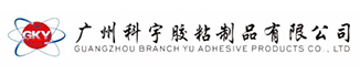 广州科宇胶粘制品有限公司