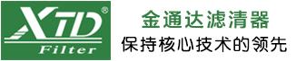 广州市金通达滤清器制造有限公司