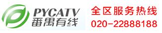 广州市番禺有线数字电视网络有限公司