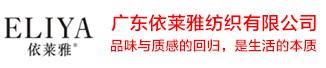 广东依莱雅纺织快播彩票有限公司