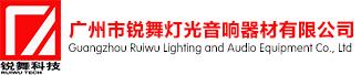 广州市锐舞灯光音响器材有限公司