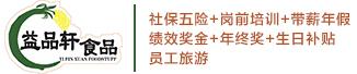 广州益品轩食品有限公司