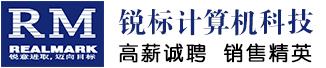 广州锐标计算机科技有限公司