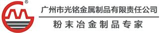 广州光铭金属制品有限责任公司
