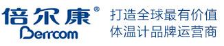 广州市倍尔康医疗器械有限公司
