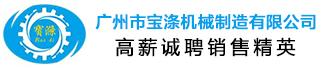 广州宝涤洗涤机械制造有限公司