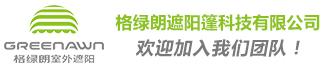 廣州格綠朗遮陽篷科技有限公司