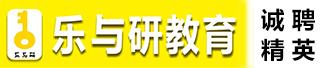 廣州市番禺區樂與研培訓中心有限公司