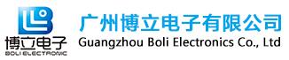 广州博立电子有限公司