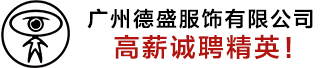 廣州德盛服飾有限公司