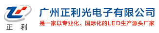 廣州正利光電子有限公司