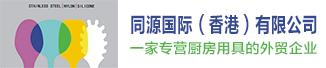 同源国际(香港)有限公司