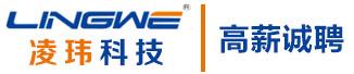 广州凌玮科技股份有限公司