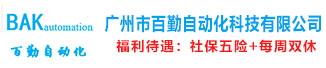 广州市百勤自动化科技有限公司