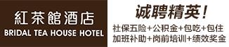 广州晋科红茶馆酒店管理有限公司