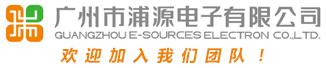 广州市浦源电子有限公司