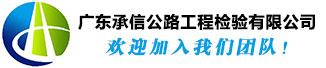 广东承信公路工程检验有限公司