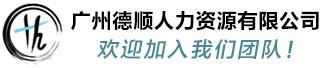 广州德顺人力资源有限公司